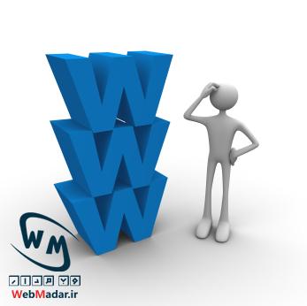 آدرس سایت با www یا بدون www و تاثیر آن در سئو و بهینه سازی وب سایت