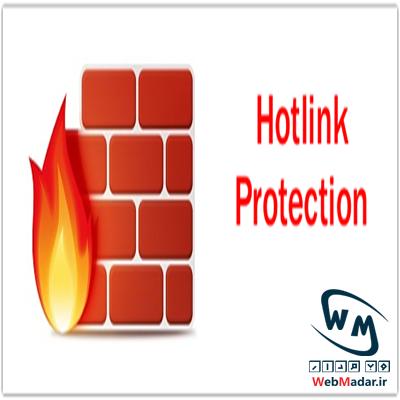 جلوگیری از استفاده غیر مجاز منابع سایت با Hotlink Protection