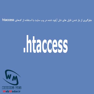 جلوگیری از باز شدن فایل های شل آپلود شده در وب سایت با استفاده از کدهای htaccess