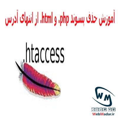 حذف پسوند .php و .html از انتهای آدرس با استفاده از htaccess .