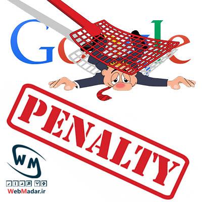 گوگل پنالتی